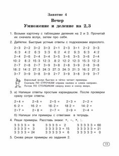 Узорова О.В., Нефедова Е.А. Быстро учим таблицу умножения.-13 (531x700, 179Kb)