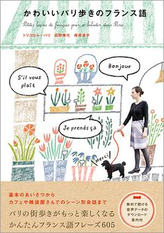 cute guide to paris and french conversations (japanese→french)