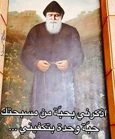 St Charbel, Warriors, Prayers, Quotes, Painting, Ideas, Santos, Qoutes, Painting Art