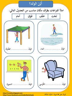Arabic Alphabet Letters, Arabic Alphabet For Kids, Arabic Handwriting, Arabic Verbs, Learn Arabic Online, Arabic Lessons, English Lessons For Kids, Preschool Lesson Plans, Arabic Language