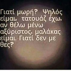 Epic Quotes, All Quotes, Greek Quotes, Stuff Co, Funny Greek, Photo Quotes, True Words, Funny Photos, Laugh Out Loud