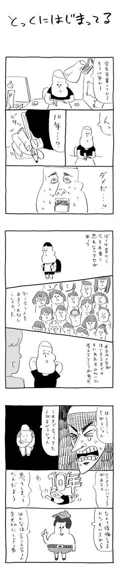 小山健マンガ連載「一石を投じたいだけ」vol.12 | 中2イズム / それは言えてる :「人が宝」