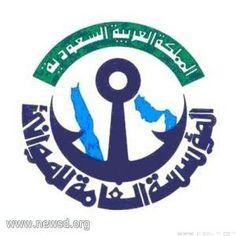 ميناء الملك فهد الصناعي بينبع يعلن عن توفر وظيفة مهندس بحري صحيفة وطني الحبيب Sport Team Logos Team Logo Astros Logo