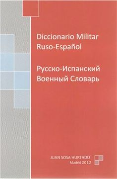 Juan Sosa Hurtado. Diccionario Militar Ruso-Español / Русско-испанский военный словарь Bar Chart, Spanish, Pdf, Military, Spanish Language, Spain, Army, Military Man