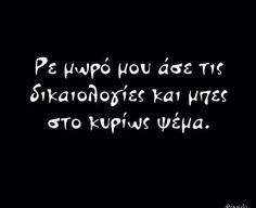 Wisdom Quotes, True Quotes, Words Quotes, Funny Greek Quotes, Funny Quotes, Unique Words, Cool Words, Funny Statuses, Greek Words