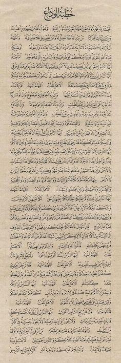 Farewell speech - prophet Muhammed PBUH خطبة الوداع