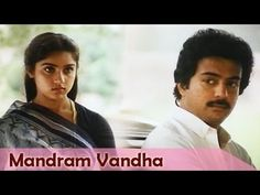 Mouna Ragam's soundtrack album consists of five songs composed by Ilaiyaraaja with lyrics by Vaali, sung by S. Tamil Video Songs, Tamil Songs Lyrics, Unforgettable Song, Mani Ratnam, Audio Songs Free Download, 80s Songs, Video Trailer, Cultural Studies, Making A Movie