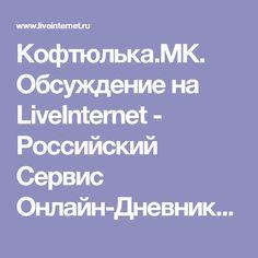 Кофтюлька.МК. Обсуждение на LiveInternet - Российский Сервис Онлайн-Дневников