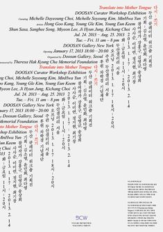 Шин Докхо(Shin Dokho). Плакат Translate into Mother Tongue, 2013