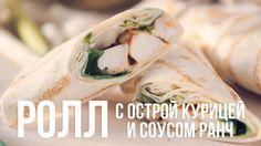Ролл с острой курицей и соусом ранч [eat easy]#taste#delicious#tangy#chicken#roll