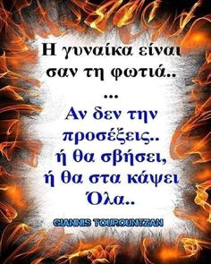 Greek Quotes, True Words, Just Love, Love Quotes, Humor, Sayings, Life, Inspiration, Qoutes Of Love