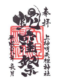 上神明天祖神社(蛇窪大明神) / 東京都品川区 | 御朱印・神社メモ 蛇窪祭