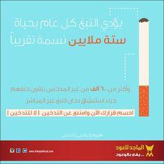 احسم قرارك الآن وامتنع عن التدخين #اليوم_العالمي_للتدخين  #الماجد_للعود #السعودية  #جمعية_نقاء