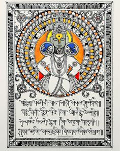 Marathi Calligraphy, Banner Design Inspiration, Indian Folk Art, Madhubani Painting, Beautiful Rangoli Designs, Elephant Art, Indian Paintings, Fish Art, Caligraphy