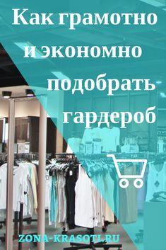 Как подобрать гардероб для девушки без лишних затрат #платья #гардероб #зонакрасоты