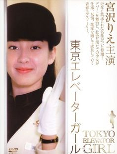1992年 ドラマ「東京エレベーターガール」