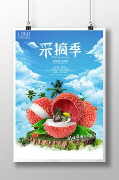 ideas for fruit poster creative Fruit Box, Fruit Cups, New Fruit, Visual Advertising, Advertising Design, 2d Design, Flyer Design, Banner Design, Photoshop 6