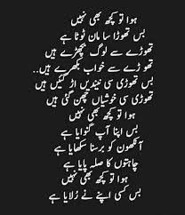Hua to kuchh bhi nhi bs Apne ne rulaya h🖤♥️🖤😭 Soul Poetry, Poetry Pic, Poetry Feelings, Image Poetry, Urdu Funny Poetry, Best Urdu Poetry Images, Love Poetry Urdu, Urdu Quotes, Poetry Quotes