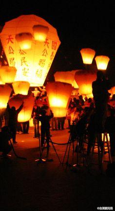 Lantern Festival Taiwan 台灣