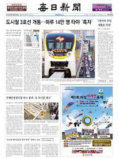 [매일신문 1면] 2015년 4월 23일 목요일