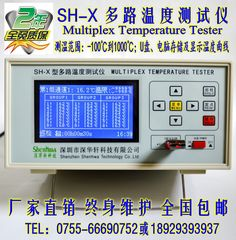 H -x multi-channel temperature tester multi-channel temperature inspection instrument paperless record 8  road thermometer