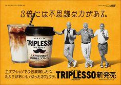 3倍には不思議な力がある。 エスプレッソを3倍濃縮したら、ミルクがおいしくなったカフェラテ。 TRIPLESSO AGF
