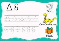 Greek alphabet tracing cards by PrwtoKoudouni Alphabet Tracing, Greek Alphabet, Alphabet Activities, Preschool Activities, Greek Language, Speech And Language, Greek Writing, Learn Greek, School Lessons