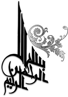 bismillah pg 5 – Art & Islamic Graphics