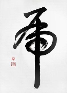 Tiger  Original Chinese Calligraphy  For the by CollarCityStudios, $50.00