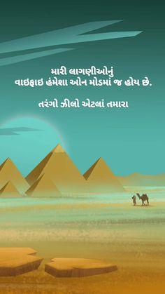 True Love Quotes, Good Life Quotes, Life Is Good, Best Quotes, Gujarati Status, Gujarati Quotes, Cots, Zindagi Quotes, Good Morning