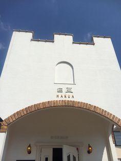 カフェ・ド・白亜(Cafe de HAKUA)名古屋市中川区にある珈琲専門店