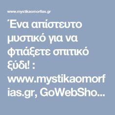 Ένα απίστευτο μυστικό για να φτιάξετε σπιτικό ξύδι! : www.mystikaomorfias.gr, GoWebShop Platform