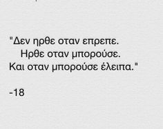 Favorite Quotes, Best Quotes, Life Quotes, Feeling Frustrated, Small Words, Greek Quotes, Story Of My Life, True Words, Like Me