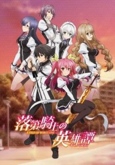 Rakudai Kishi No Cavalry Genero: Ação , Ecchi , Fantasia , Romance , Vida Escolar