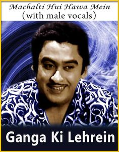 Machalti Hui Hawa Mein (With Male Vocals) - Ganga Ki Lehrein