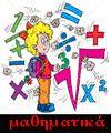 Μαθηματικά Mathematics, Ronald Mcdonald, Education, Fictional Characters, Math, Onderwijs, Fantasy Characters, Learning