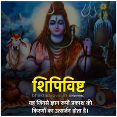 #ShivaImageQuotes #mahakaal #ShivaStatus #ShivaQuotes #ShivaFacts #ShivaShayri #Mahadev #Adiyogi #hindudharma #omnamahshivaya #bholenath #harharmahadev #bhole #bholebaba #aghori #shambhu #jaimahakal #devokedevmahadev #shiva Hindu Rituals, Shiva Hindu, Shiva Art, Hindu Deities, Lord Shiva Names, Lord Shiva Family, Bhagwan Shiv, Shiva Yoga, Rudra Shiva