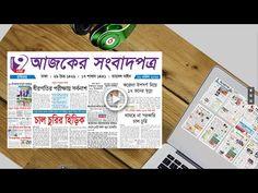 🔴 আজকের সংবাদপত্র Ajker SongbadPotro 12 April 2020 Channel 9 Live Bangla News Newspaper Headlines 🔴 Bbc News Today, All News, Live Cricket Channels, Business News Today, Tv Live Online, Newspaper Headlines, Bangla News, Live News, Live Tv