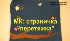 """МК: страничка """"перетяжка"""""""