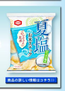 夏塩お米スナック・夏梅お米スナック | 亀田製菓株式会社