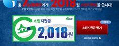 http://image.gmarket.co.kr/challenge/gmarket_event/2011/07/110708_pyeongchang/pyeongchang_02.jpg