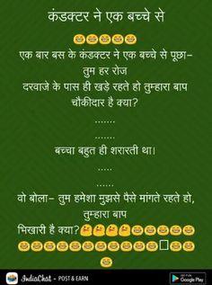 Gujarati Jokes, Marathi Jokes, Funny Jokes In Hindi, Some Funny Jokes, Funny Stuff, Funny Memes, Funny Picture Quotes, Fun Quotes, Jokes Quotes