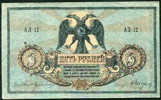 Russia Banknote 5 Rubles 1918 | eBay