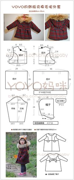 ★아동 백 리본 포인트 코트 패턴★ : 네이버 블로그