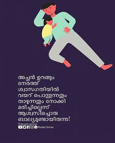 Best Quotes, Life Quotes, Funny Quotes, Malayalam Quotes, Pretty Quotes, Cute Images, Ruler, Poems, Letters
