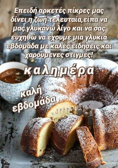Banana Bread, Good Morning, French Toast, Breakfast, Emoji, Quotes, Desserts, Food, Ideas