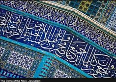 Quran 36:31-33 – Calligraphy at the Dome of the Rock Mosque, Palestine -Text أَلَمْ يَرَوْا كَمْ... by اللّهُمـَّ آرزُقنآ حُـسنَ الخَآتِمة on 500px