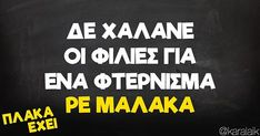 Funny Greek, Quilling Techniques, Lol, Funny Quotes, Jokes, Humor, Beach, Street, Funny Phrases