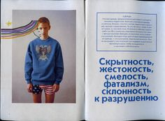 Gosha Rubchinskiy fanzine2