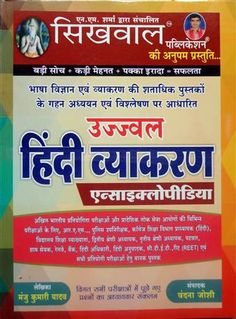 Competition books in hindi pdf